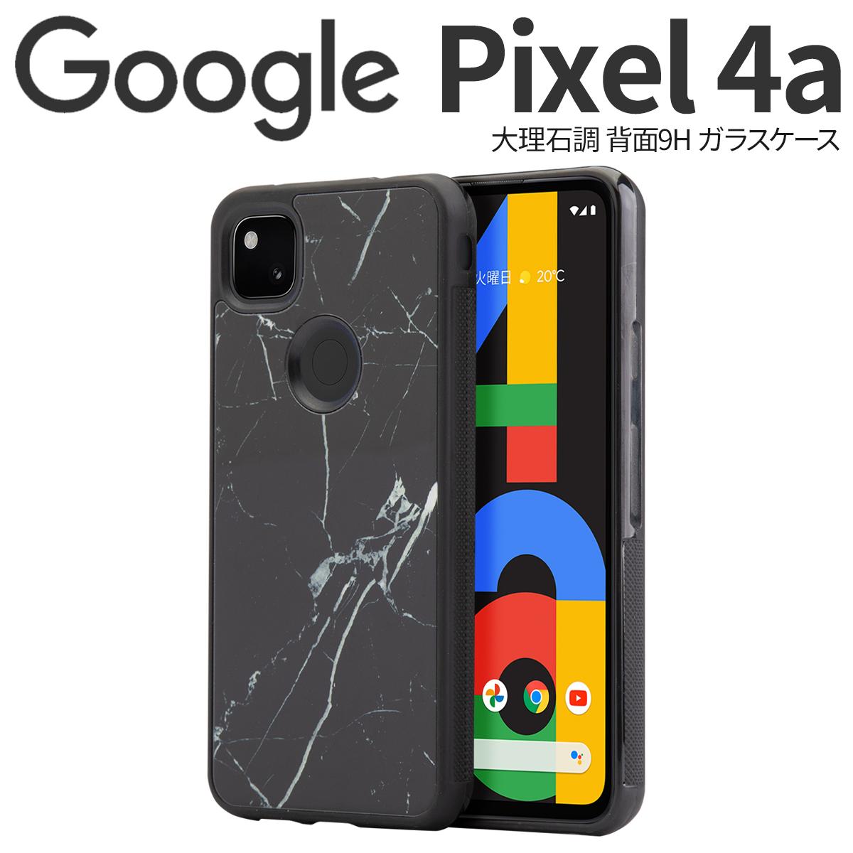 Google Pixel 4a 大理石調 背面9H ガラスケース