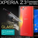 Xperia Z3 Compact SO-02G 強化ガラス背面保護フィルム