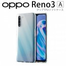 OPPO Reno3 A TPU クリアケース
