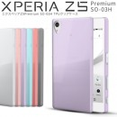 XperiaZ5 Premium SO-03H TPUクリアケース