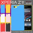 Xperia z1fソフトTPUケース
