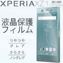 Xperia XZ1 Compact SO-02K 液晶保護フィルム