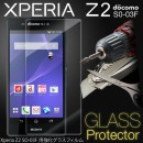 XperiaZ2 SO-03F 9H 液晶保護ガラスフィルム