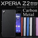 Xperia Z2 SO-03F用メタルカーボンケース