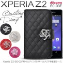 Xperia Z2 SO-03F用キルティング手帳型ケース