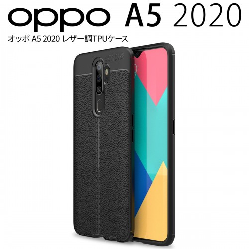 OPPO A5 2020 レザー調TPUケース