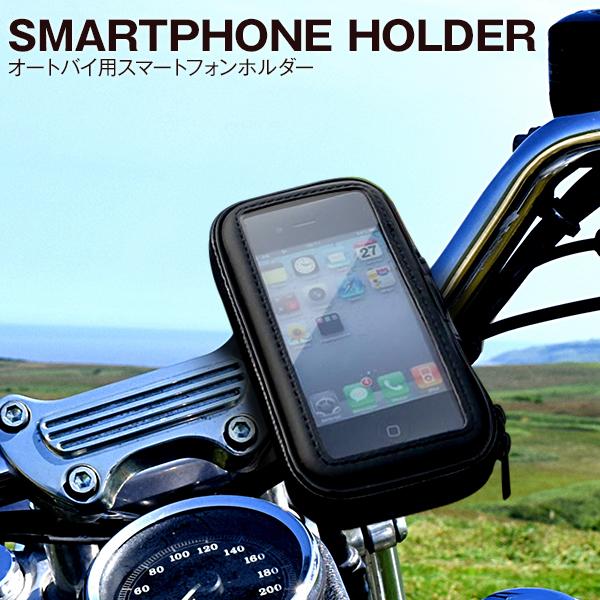オートバイ/自転車用ハンドルクランプスマートフォンホルダー
