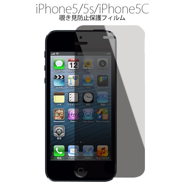 iPhone5/5s 360℃覗き見防止保護フィルム