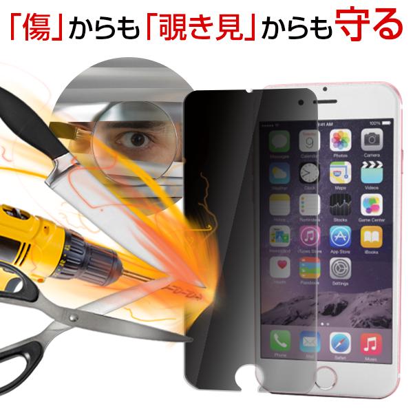 iPhone6/6s Plus 覗き見防止&強化ガラスフィルム