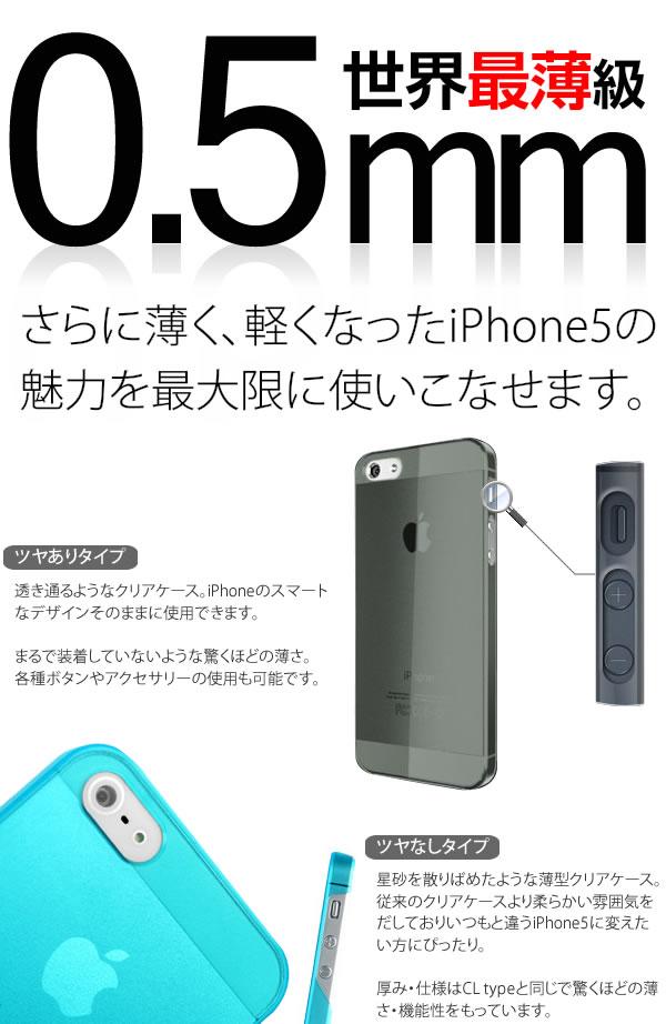 iPhone5薄型0.5mmケース クリアケース