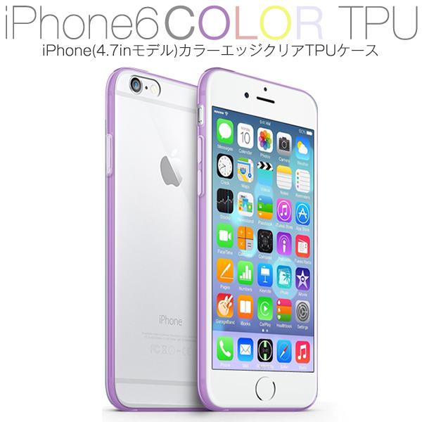 iPhone6(4.7inモデル)カラーエッジクリアTPUケース