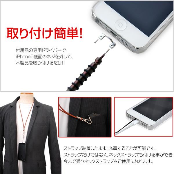 iPhone5 ストラップピン