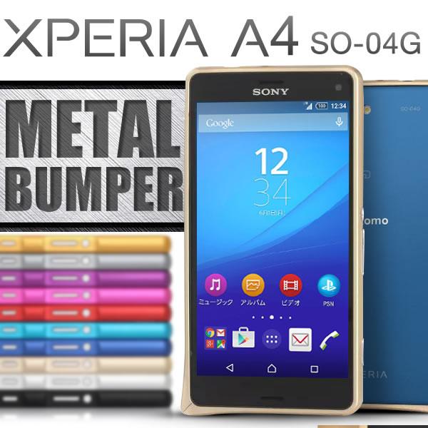 Xperia A4 SO-04G アルミメタルバンパー