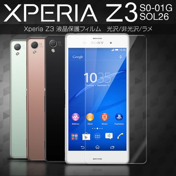 Xperia Z3 SO-01G/SOL26 液晶保護フィルム 光沢|非光沢|ラメ