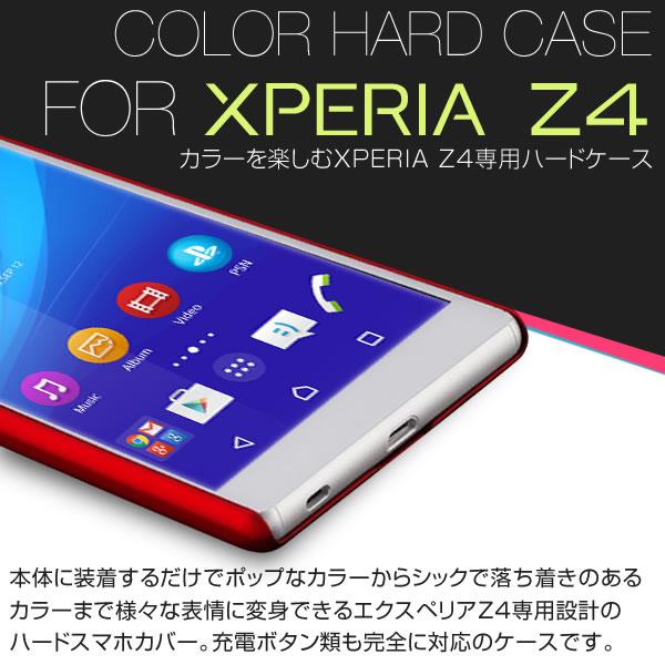 XperiaZ4 TPUカラフルハードケース