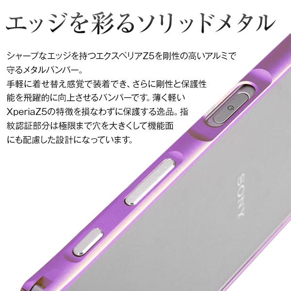 Xperia Z5 SO-01H/SOV32 アルミメタルバンパー