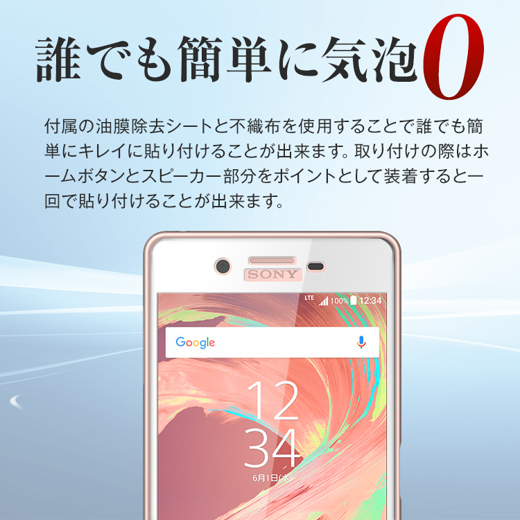 Xperia X Performance SO-04H SOV33 カラー強化ガラス保護フィルム 9H