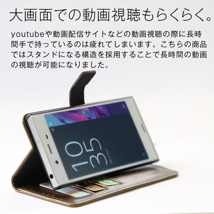 XperiaXZ SO-01J/SOV34 アンティークレザー手帳型ケース