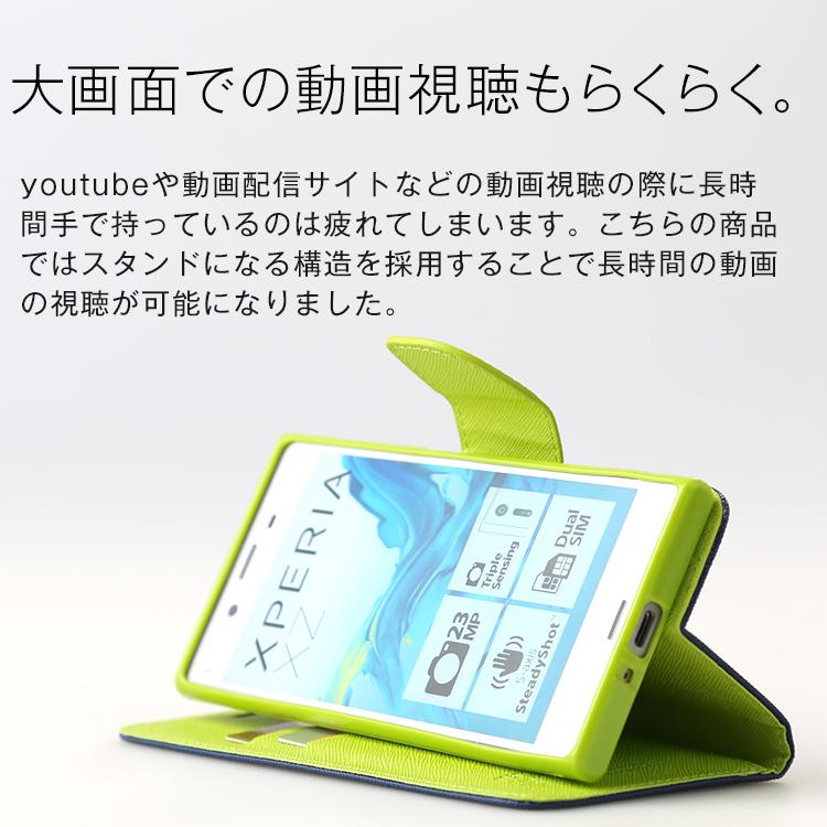 XperiaXZ SO-01J/SOV34 コンビネーションカラー手帳型ケース