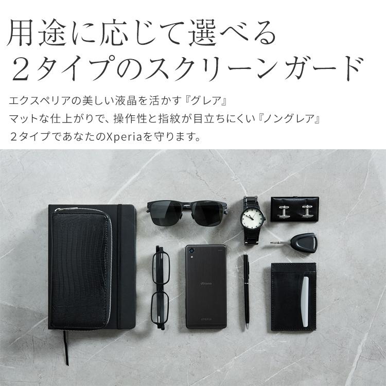 Xperia X Performance SO-04H SOV33 液晶保護フィルム