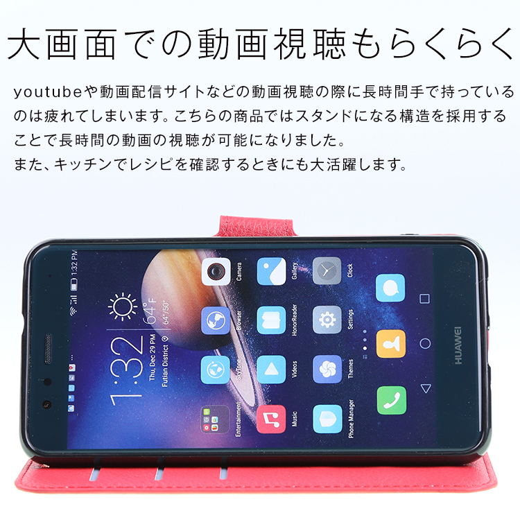 P10lite レザー手帳型ケース