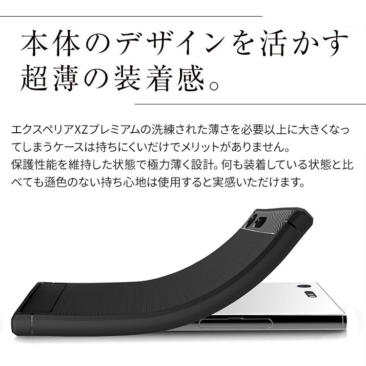 Xperia XZ Premium SO-04J カーボン調TPUケース