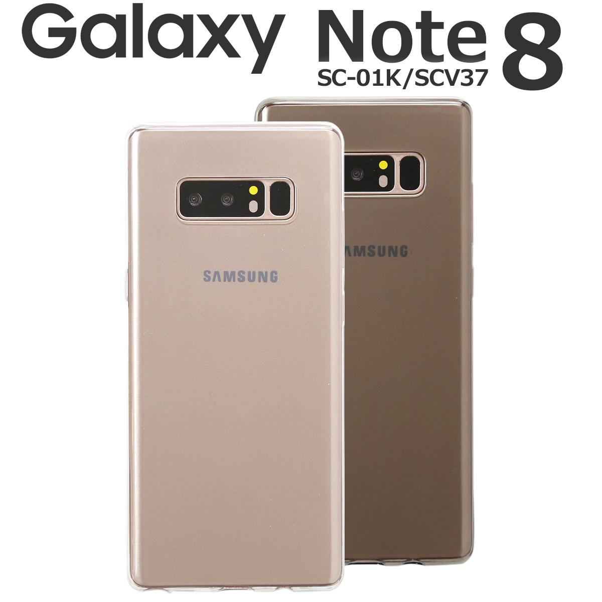 GalaxyNote8 SC-01K/SCV37 TPU クリアケース