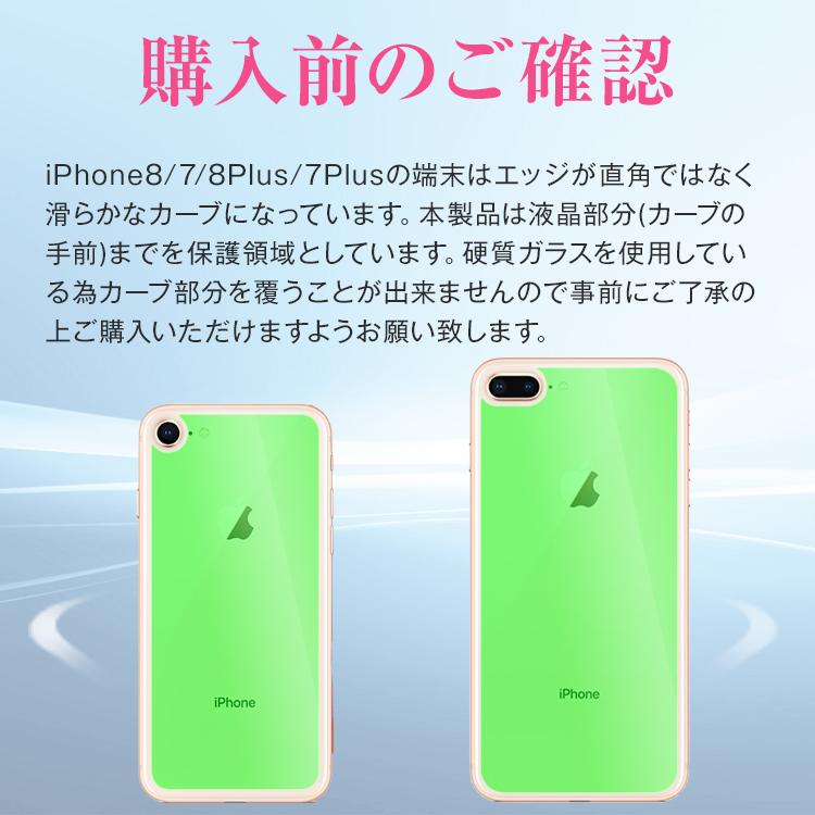 iPhone7/8/7Plus/8Plus 背面保護 強化ガラスフィルム