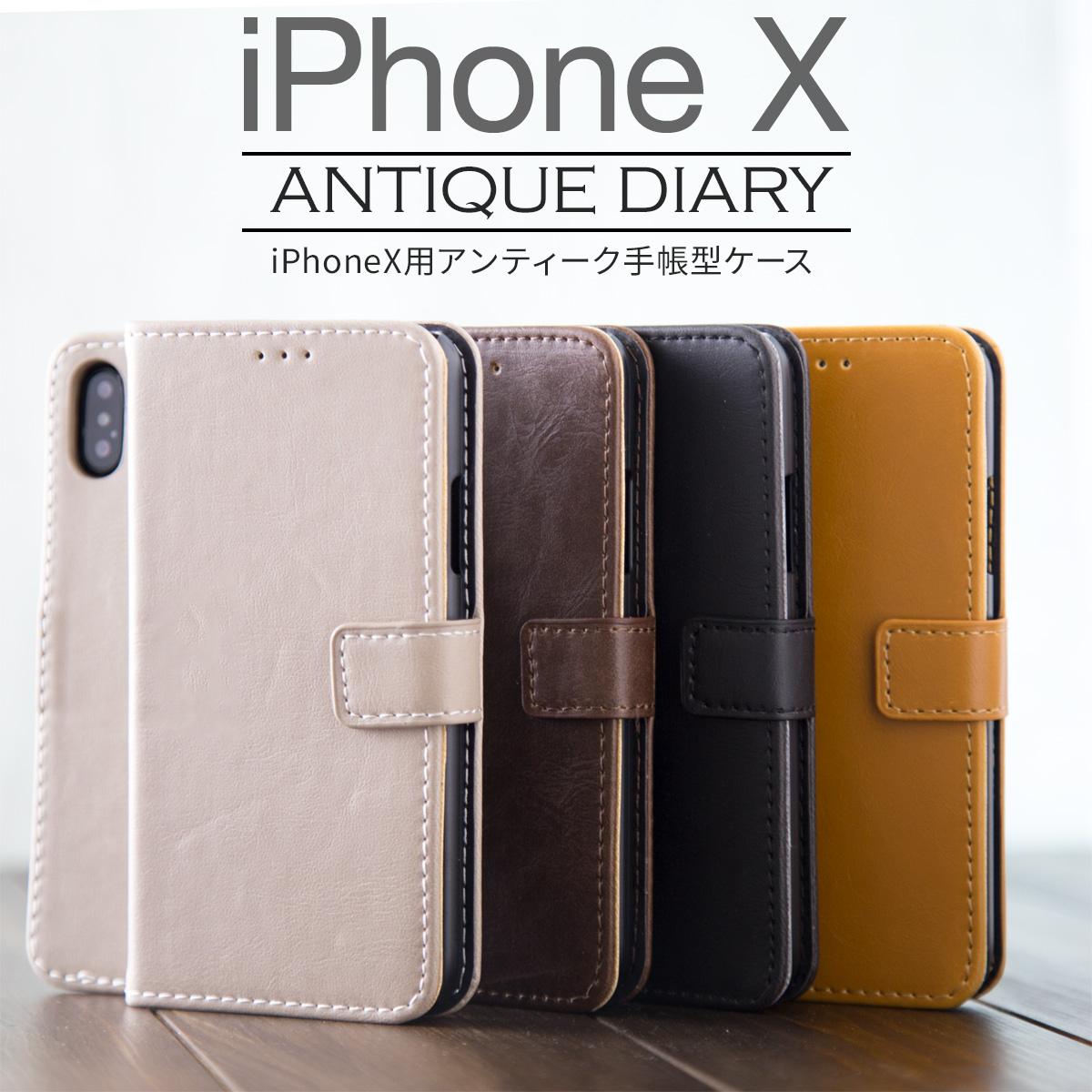 iPhoneX アンティークレザー手帳型ケース