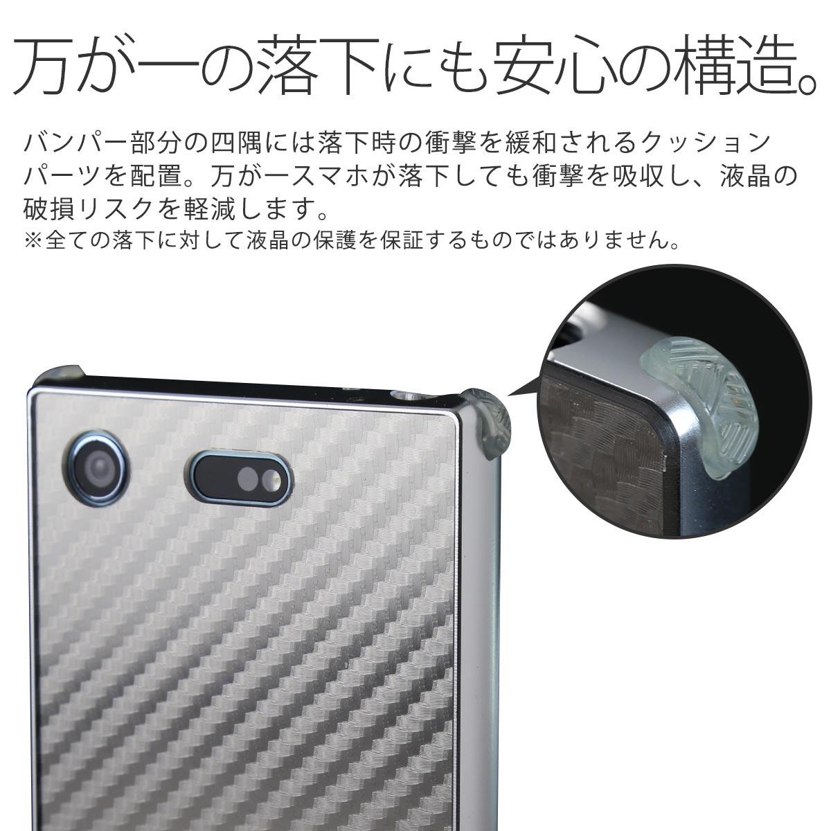 Xperia XZ1 Compact SO-02K 背面カーボンパネル付きバンパーメタルケース