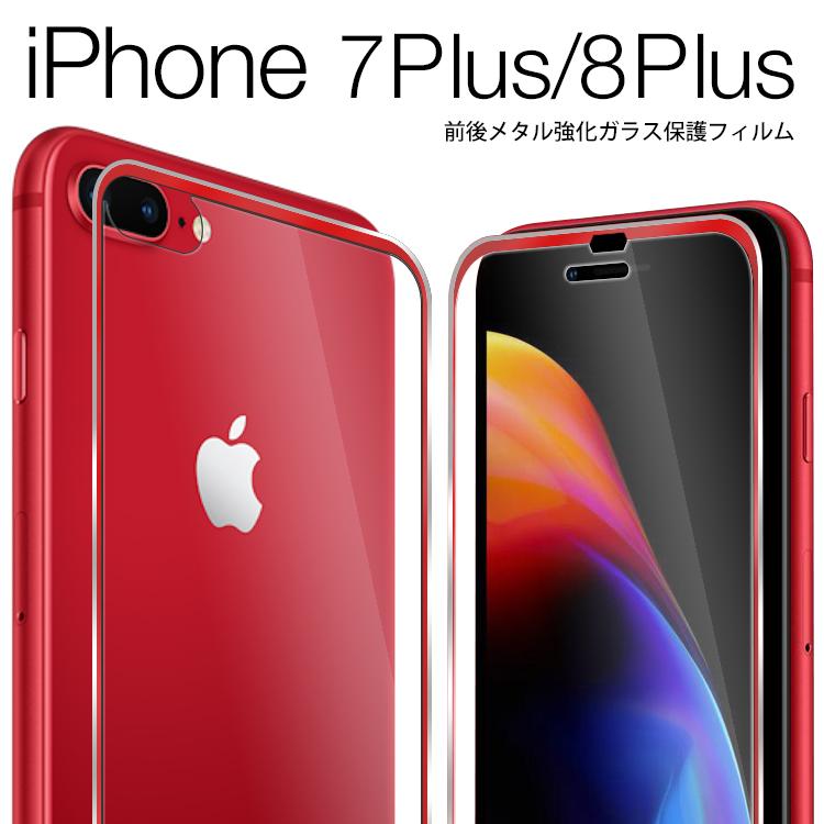 iPhone7Plus/8Plus 前後メタル強化ガラス保護フィルム