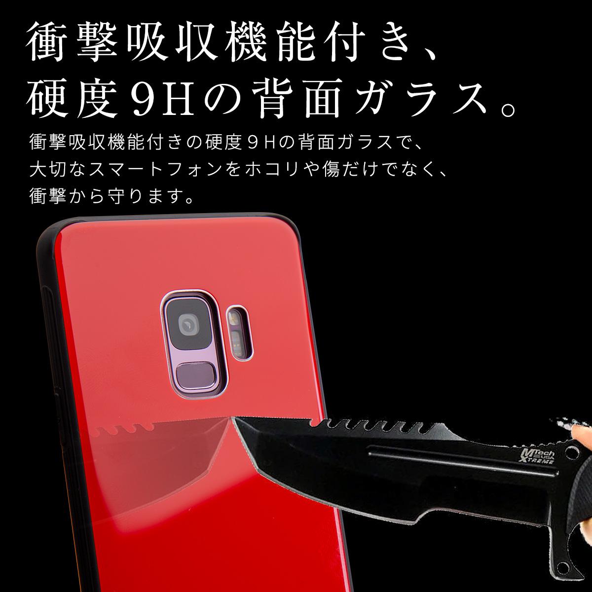 Galaxy S9 背面9Hガラスケース