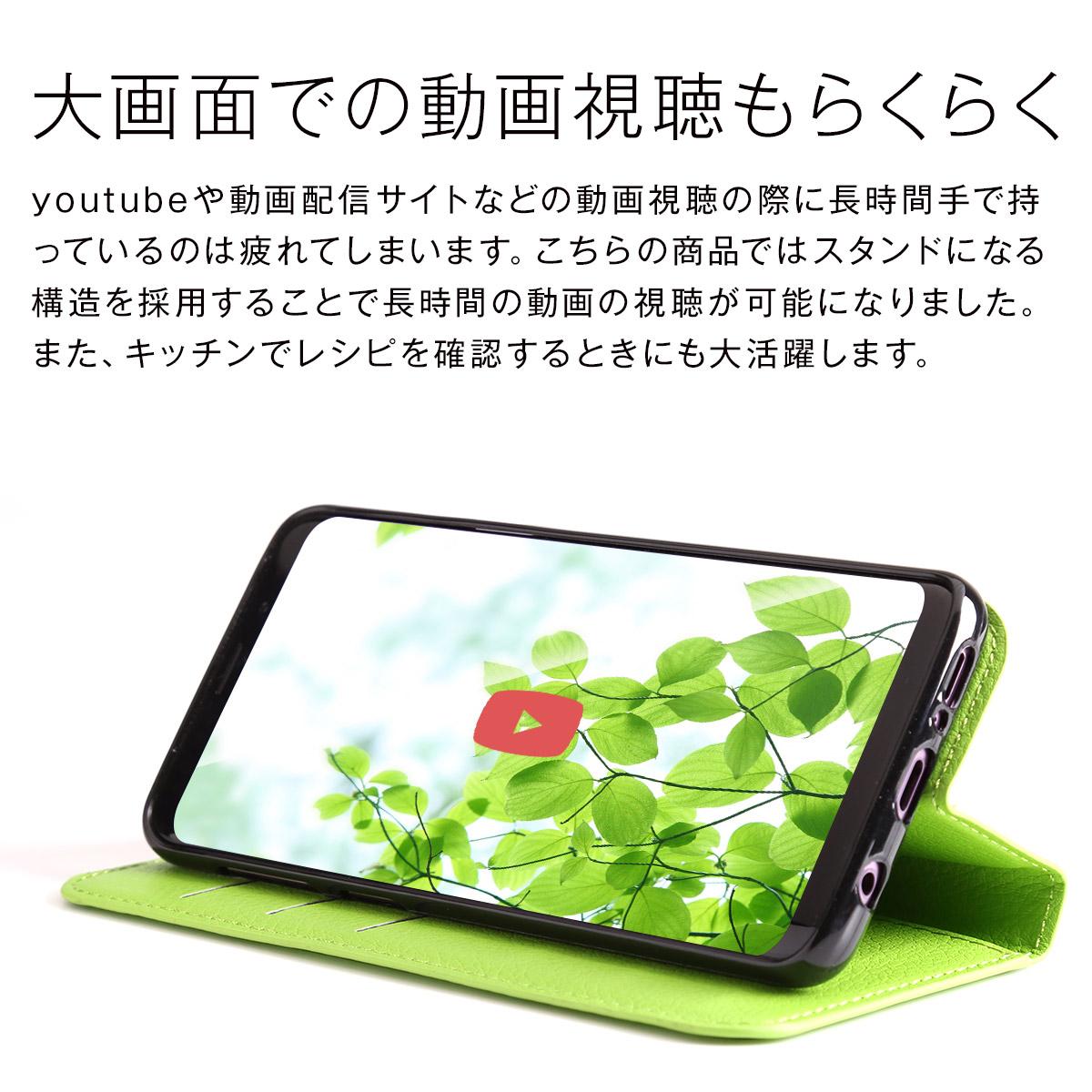 Galaxy S9 レザー手帳型ケース