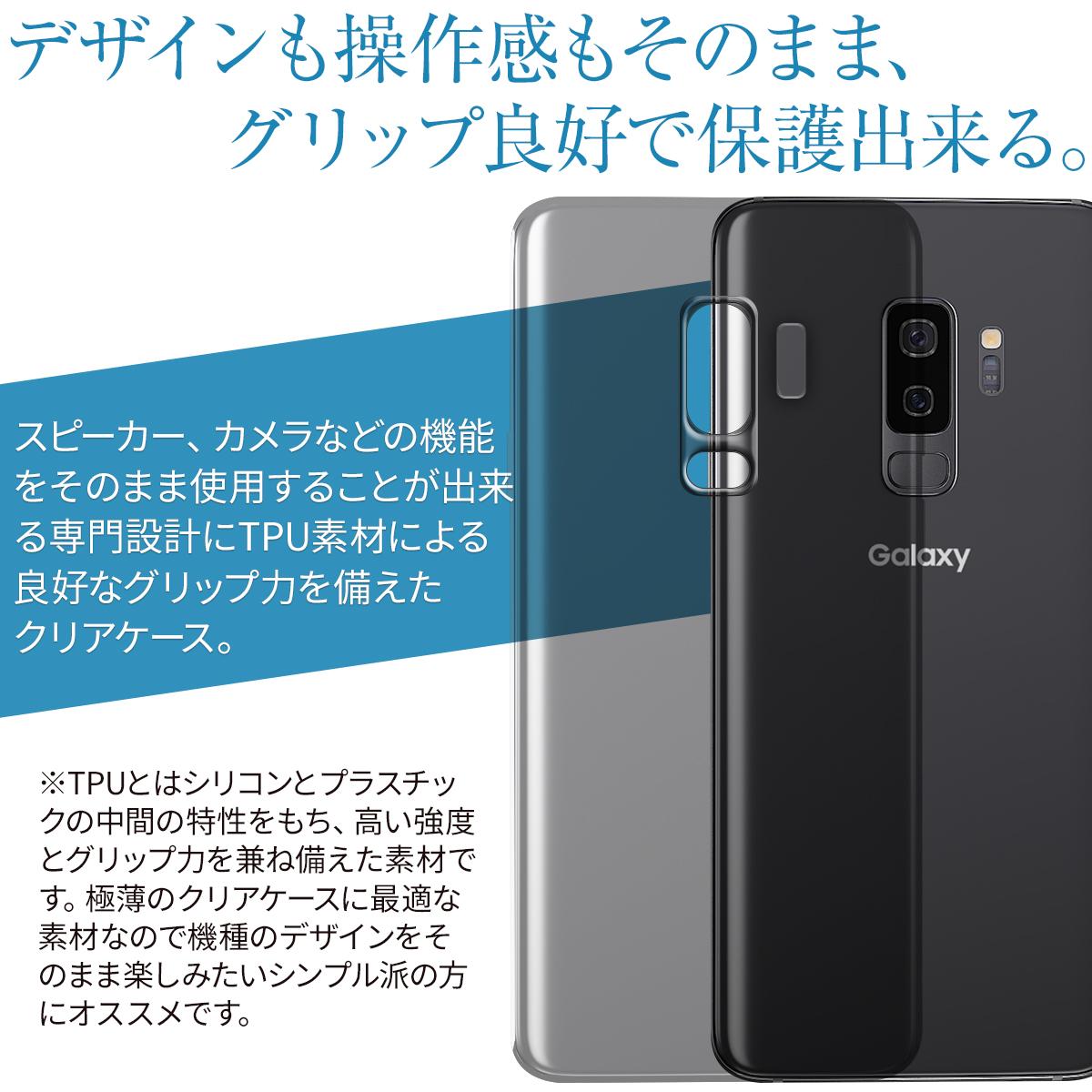 Galaxy S9+ TPU クリアケース