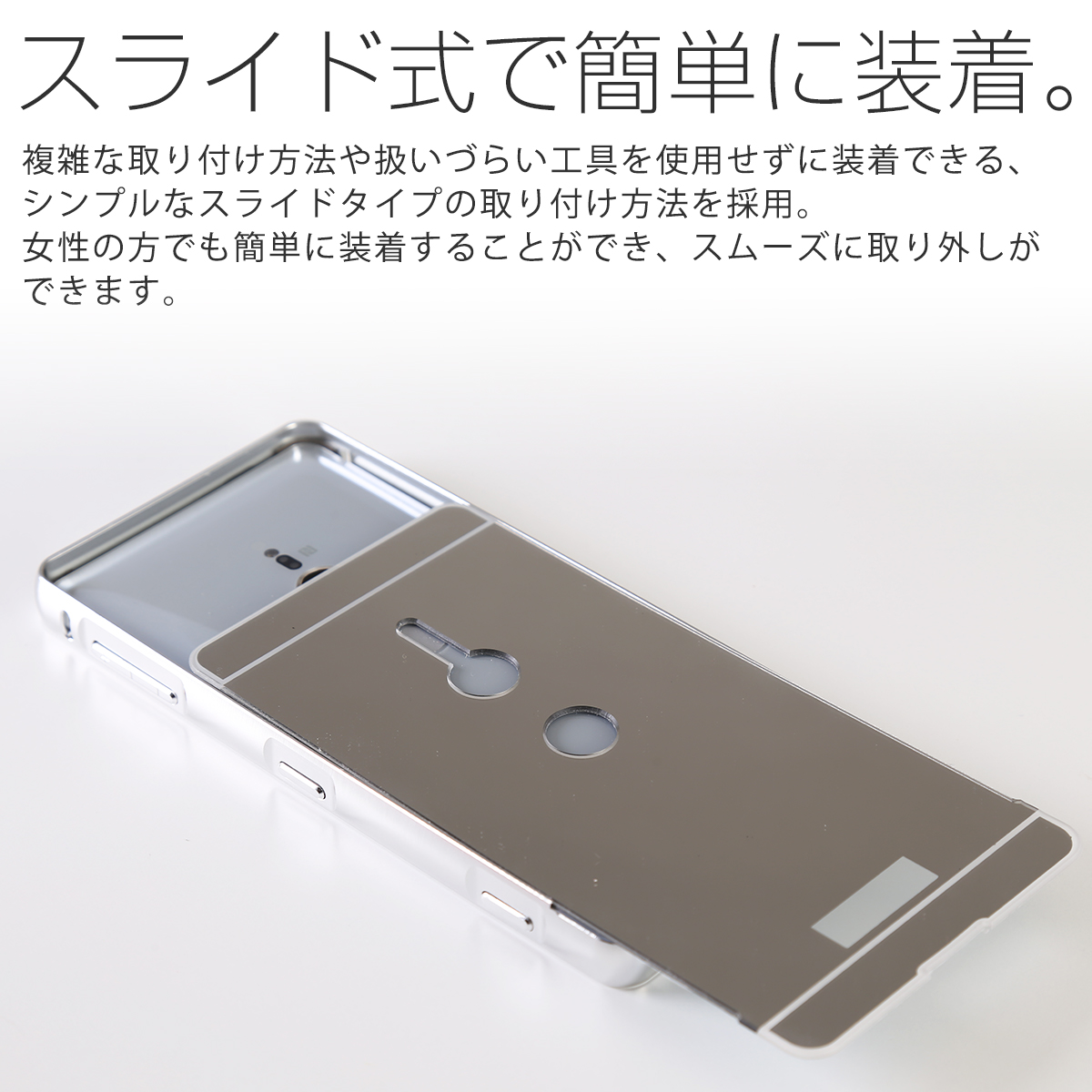 Xperia XZ2 背面パネル付きバンパーメタルケース