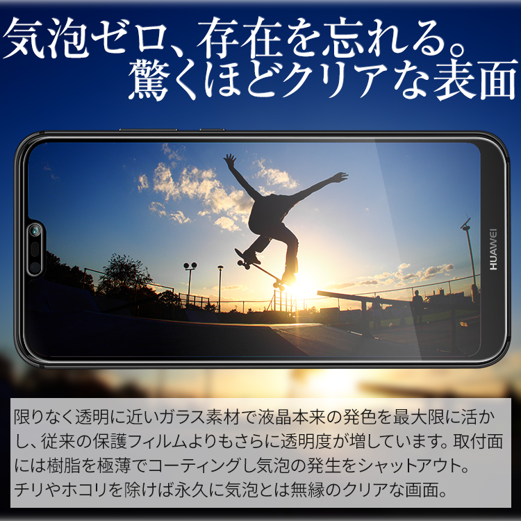 P20 Lite 強化ガラス保護フィルム 9H