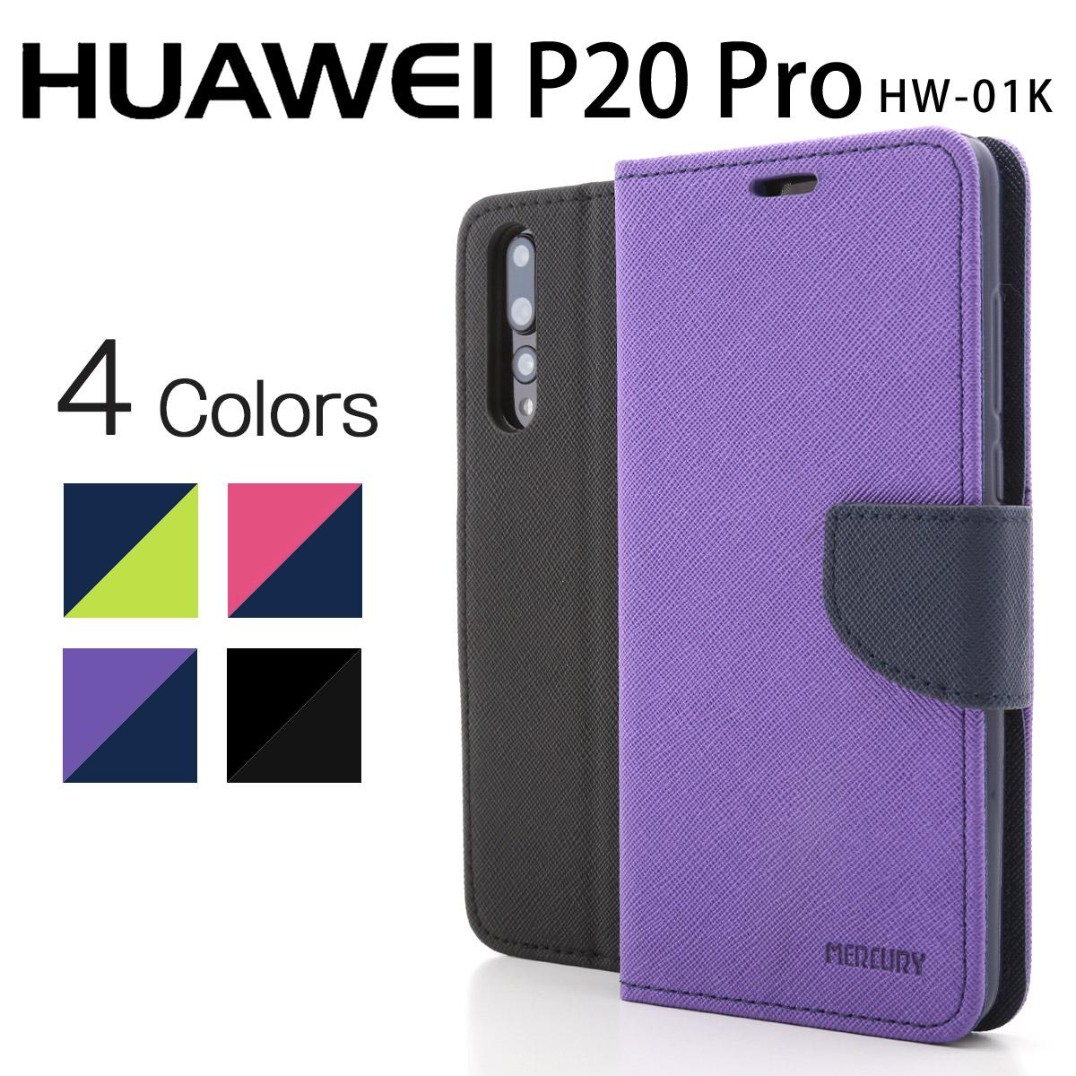P20 Pro コンビネーションカラー手帳型ケース