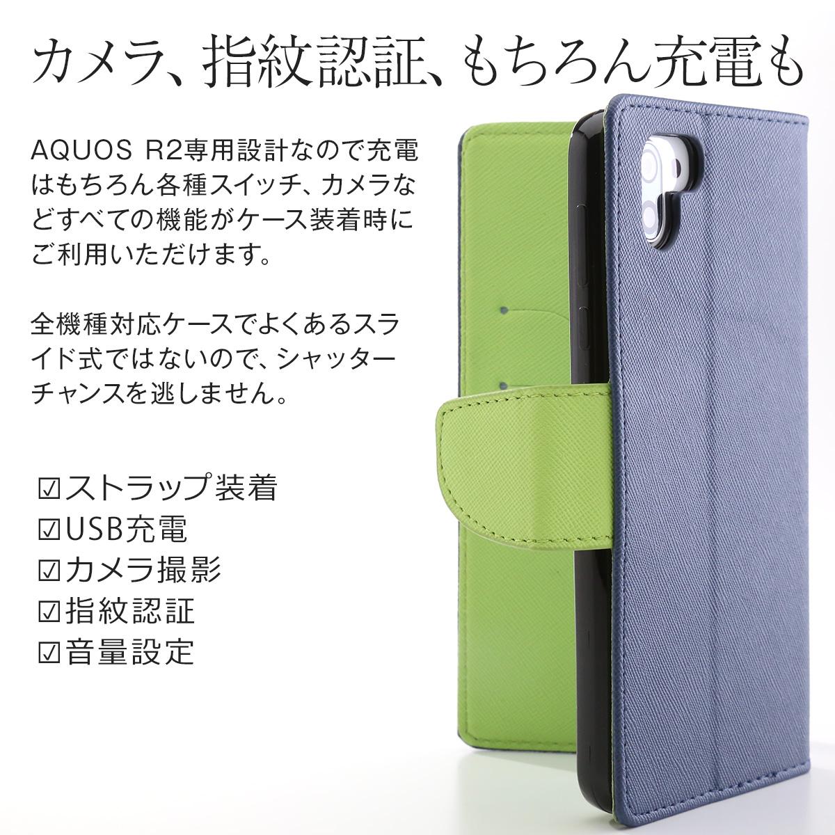 AQUOS R2 コンビネーションカラー手帳型ケース