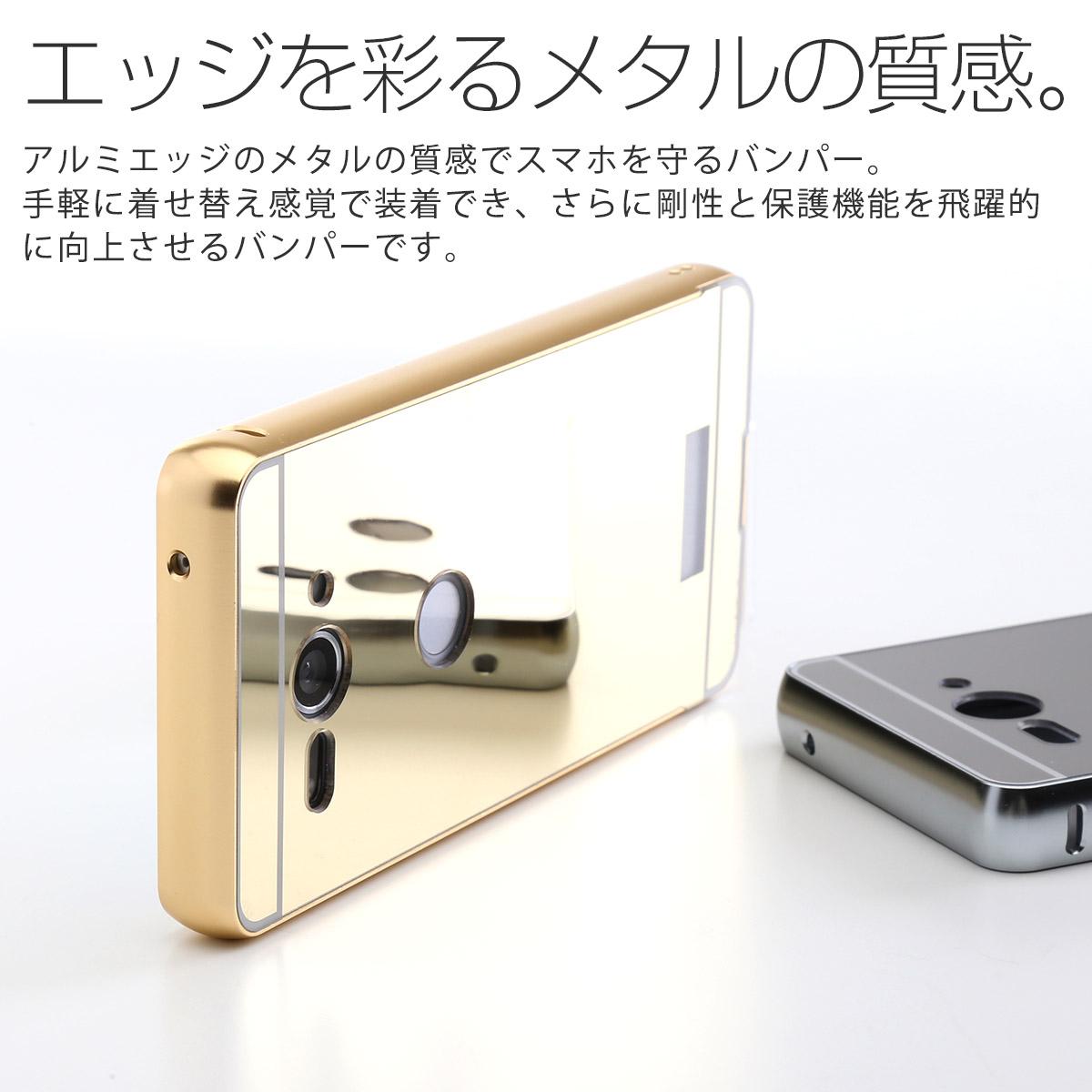 Xperia XZ2 Compact 背面パネル付きバンパーメタルケース
