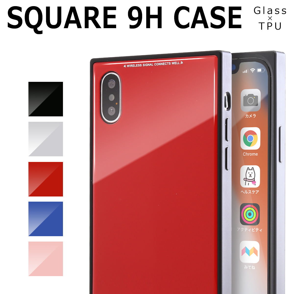 iPhone 背面9Hガラスケース