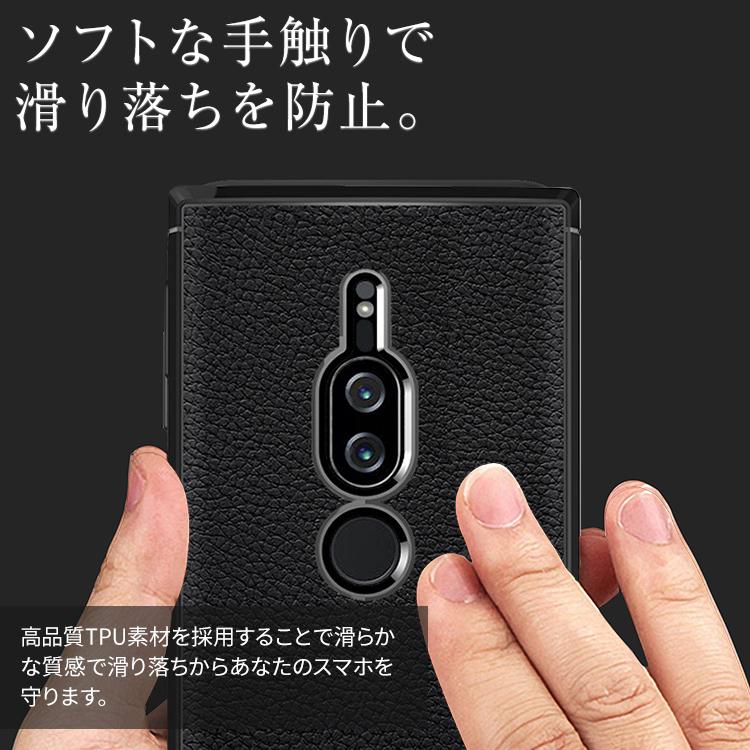 Xperia XZ2 Premium レザー調TPUケース