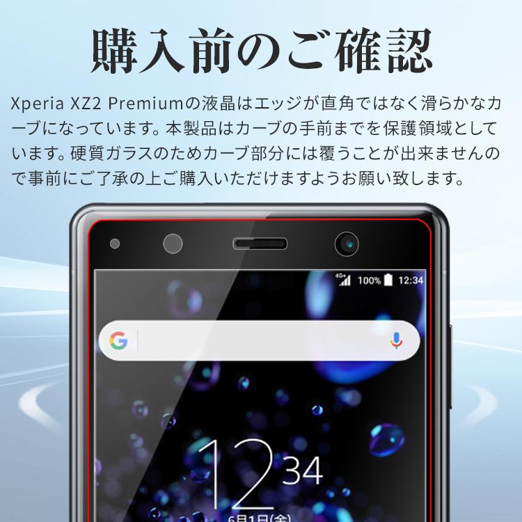 Xperia XZ2 Premium 全面吸着カラー強化ガラス保護フィルム 9H