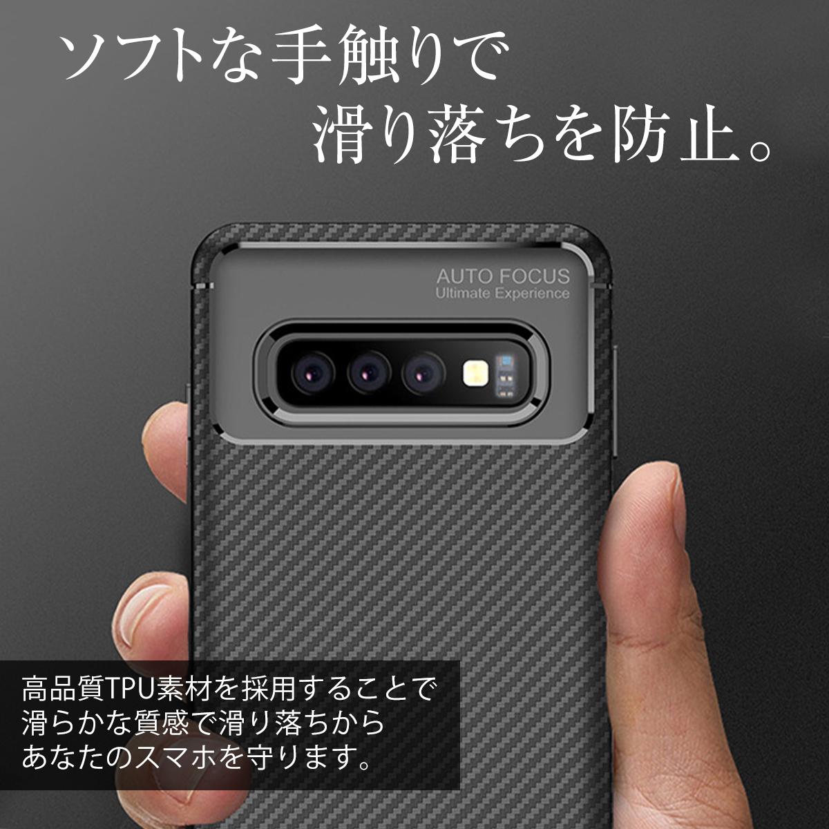 Galaxy S10+ カーボン調TPUケース