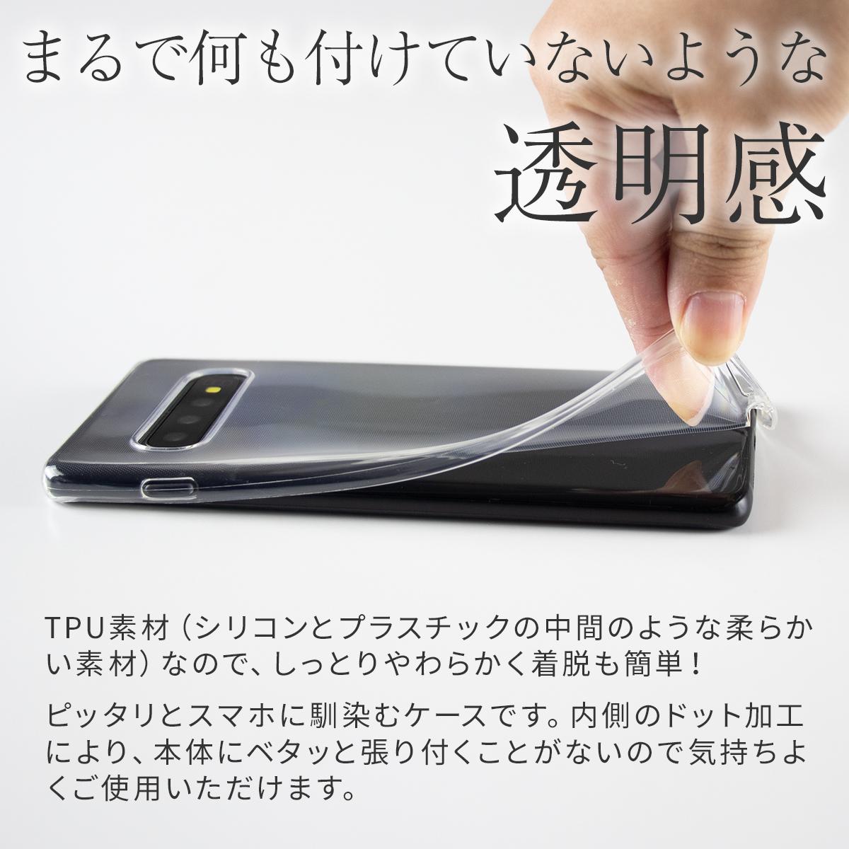 Galaxy S10 TPU クリアケース