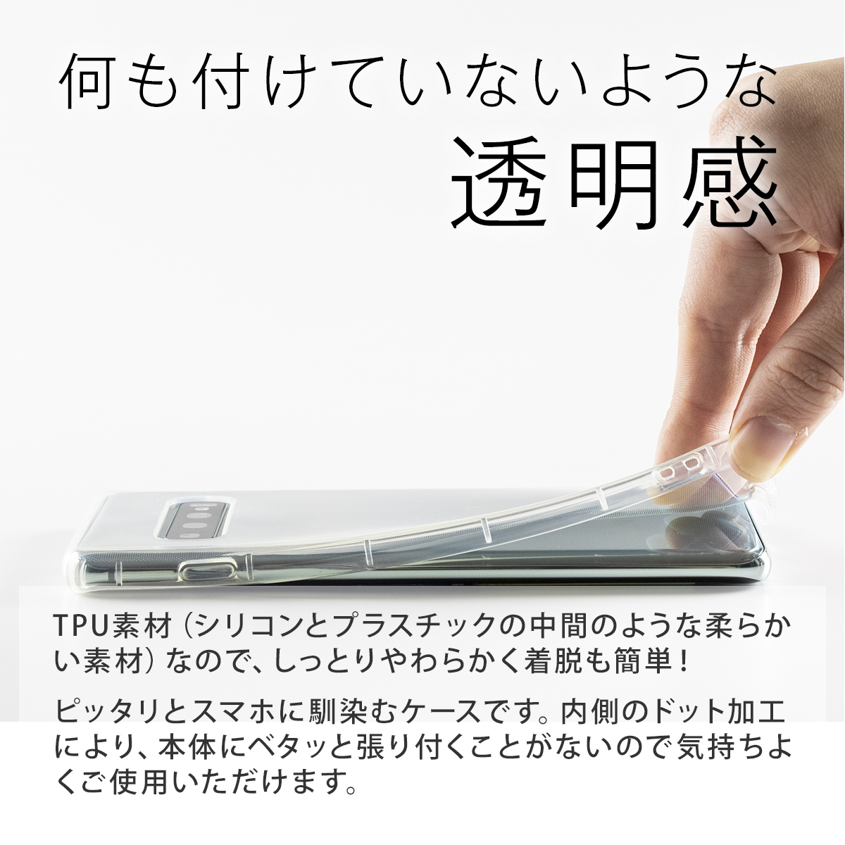 Galaxy S10+ 耐衝撃TPUクリアケース
