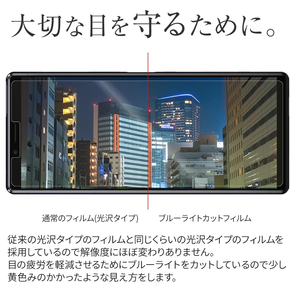 Xperia 1  液晶保護フィルム