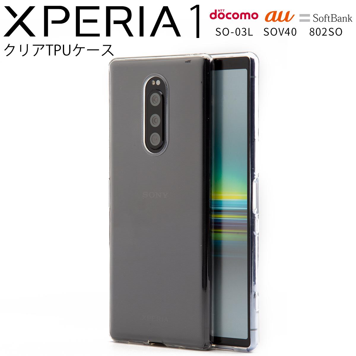 Xperia 1  TPU クリアケース
