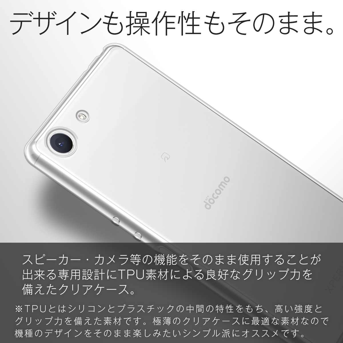 Xperia Ace SO-02L TPU クリアケース