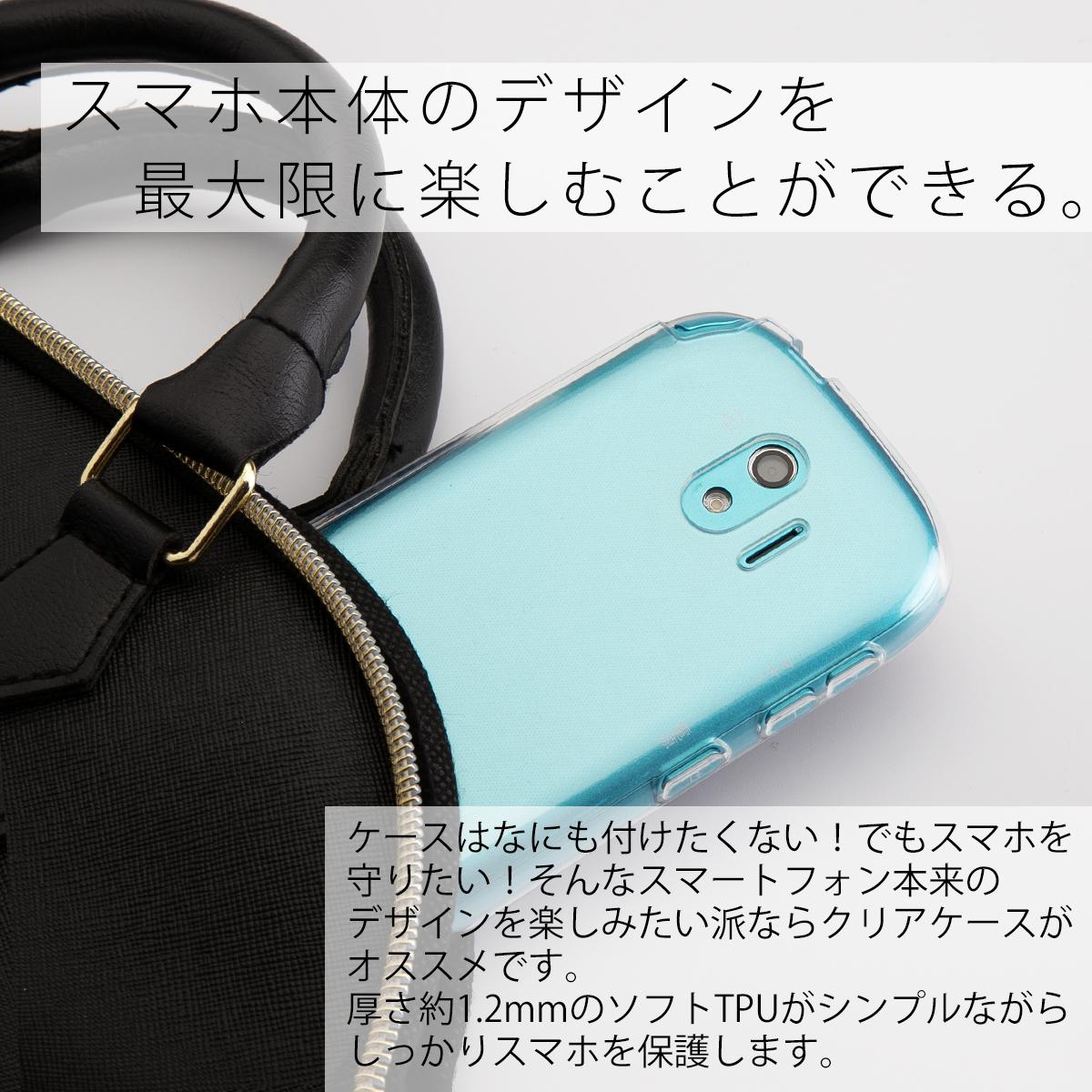 らくらくスマートフォン4 me F-04J F-03K TPU クリアケース