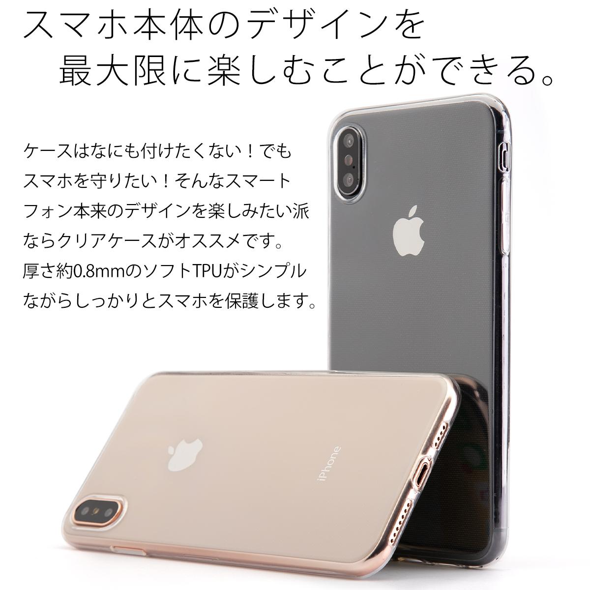 iPhone Xs Max TPU クリアケース
